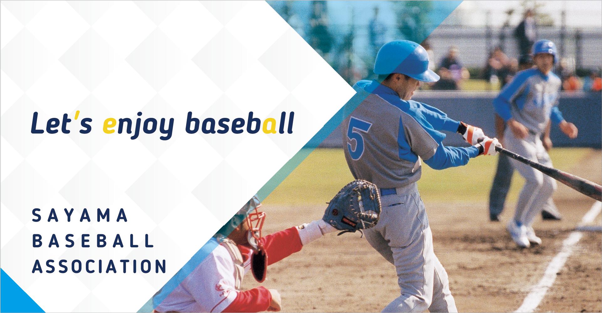連盟 軟式 埼玉 県 野球 埼玉県東入間学童野球連盟のリンク集です
